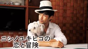 ニシノユキヒコの恋と冒険【竹野内豊、尾野真千子出演】