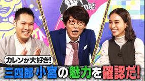 伯山カレンの反省だ!! 三四郎小宮が登場だ!(2020/11/07放送分)