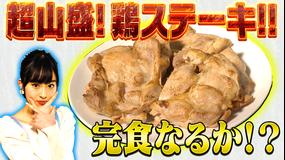 オスカルイーツ 女優17歳、ヘルシーに1kg鶏ももを食べる(2021/03/10放送分)