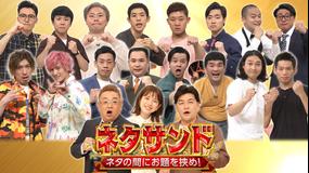お願い!ランキング ~ネタサンド!~ 「ネタサンド!SP」 2020年7月11日放送分