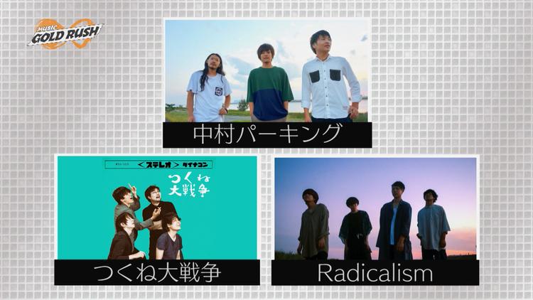MUSIC GOLD RUSH∞ #10