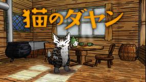 猫のダヤン(シーズン4)