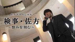 ドラマSP「検事・佐方」シリーズ