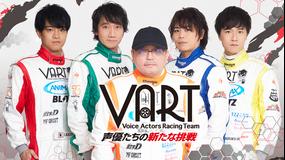 VART-声優たちの新たな挑戦-(2020/08/02放送分)第01話