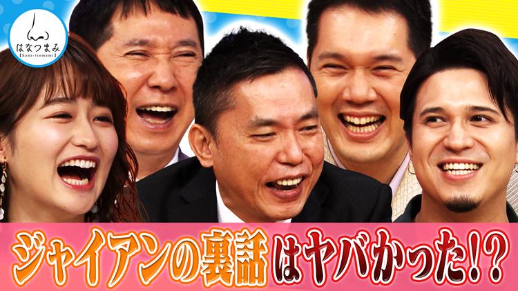 太田伯山ウイカの「はなつまみ」(お願い!ランキング) 2021年5月19日放送