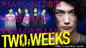 <見逃し>TWO WEEKS