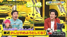 爆笑問題&霜降り明星のシンパイ賞!! EXITのシンパイ!パペマペがアンサー?(2020/10/11放送分)