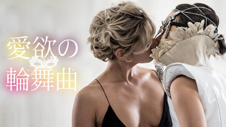 愛欲の輪舞曲/字幕