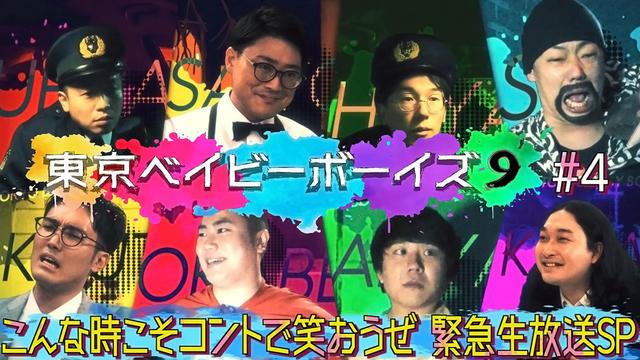 東京 BABY BOYS 9 放送版 ザ・グレート・プリテンダー(2020/12/29放送分)