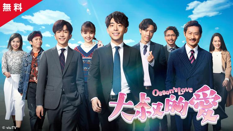 「大叔的愛」(香港版「おっさんずラブ」) 【PR動画】/字幕