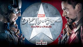 シビル・ウォー/キャプテン・アメリカ/吹替【MARVEL】