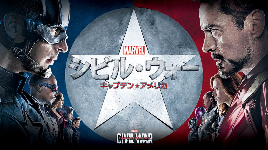 シビル・ウォー/キャプテン・アメリカ/字幕【MARVEL】