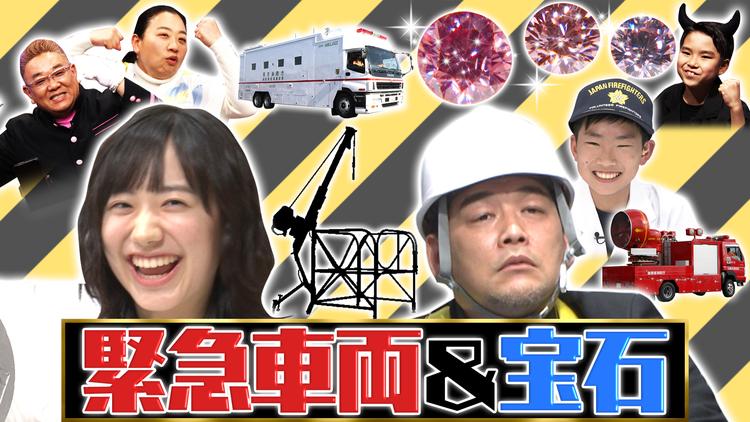 サンドウィッチマン&芦田愛菜の博士ちゃん 2021年4月24日放送