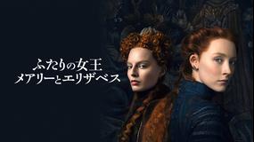 ふたりの女王 メアリーとエリザベス/吹替