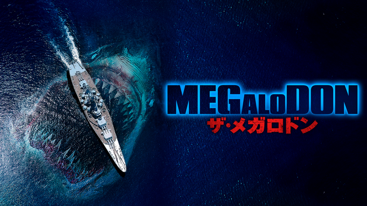 MEGALODON ザ・メガロドン/字幕