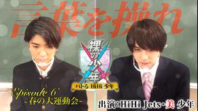 裸の少年~バトるHiHi少年~ HiHi Jetsと美 少年の真剣勝負、~バトるHiHi少年~(2021/05/22放送分)