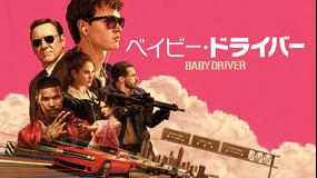 ベイビー・ドライバー/字幕【エドガー・ライト監督】