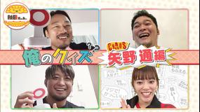 新日ちゃん。 第3試合 俺のクイズ!~矢野通編~(2020/10/23放送分)