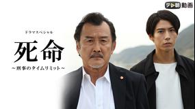 ドラマSP 死命 -刑事のタイムリミット-