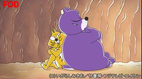 ぼのぼの(2019/06/08放送分)#164【FOD】