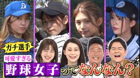 ノブナカなんなん? 可愛すぎる野球女子ってなんなん?(2021/04/10放送分)
