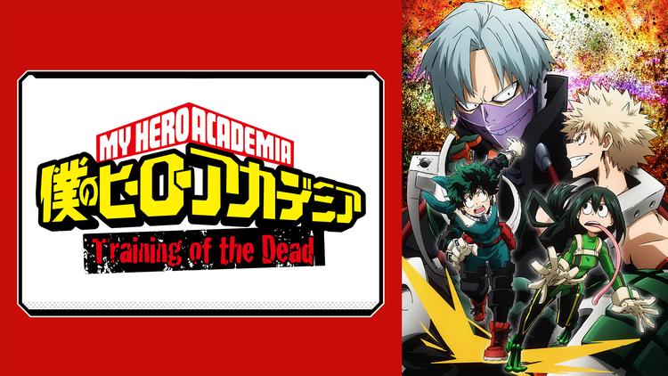 『僕のヒーローアカデミア』オリジナルアニメ「Training of the Dead<トレーニング オブ ザ デッド>」