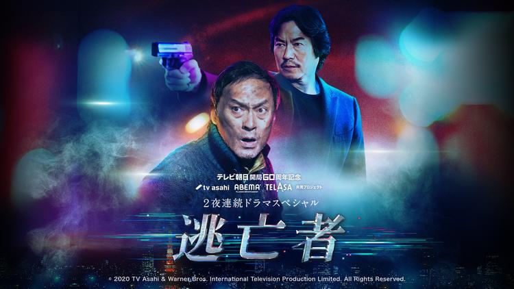 2夜連続ドラマスペシャル『逃亡者』
