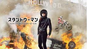 スタントウーマン ハリウッドの知られざるヒーローたち/字幕