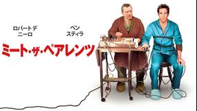 ミート・ザ・ペアレンツ/吹替【ロバート・デ・ニーロ+ベン・スティラー】