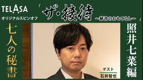 ザ・接待~秘書のおもてなし~ ~照井七菜 編~