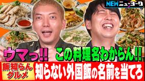 NEWニューヨーク 【飯知らんグルメ】外国料理の名前を当てるまで食べ続ける(2021/08/05放送分)