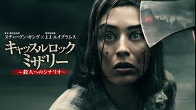 キャッスルロック:ミザリー ~殺人へのシナリオ~ 第07話/吹替
