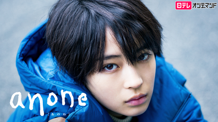 anone (全10話)