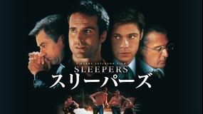 スリーパーズ/字幕