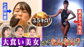 ノブナカなんなん? 大食いする女ってなんなん?(2021/01/30放送分)