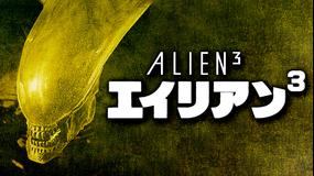 エイリアン3/吹替【シガーニー・ウィーバー主演】【デイビッド・フィンチャー監督】