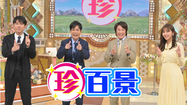 ナニコレ珍百景 2021年6月6日放送