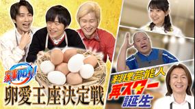家事ヤロウ!!! 卵を愛する天才達の激うま卵料理!&伝説の料理芸能人が大集結!(2021/03/03放送分)