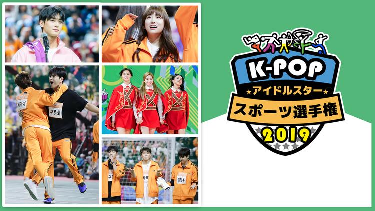 K-POPスポーツ選手権2019