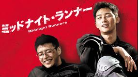 ミッドナイト・ランナー/吹替【パク・ソジュン+カン・ハヌル】