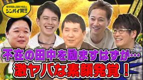 爆笑問題&霜降り明星のシンパイ賞!! 爆笑問題・田中がシンパイで豪華ゲスト続々!(2021/02/14放送分)
