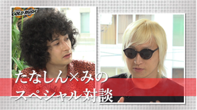 MUSIC GOLD RUSH∞ SPECIAL #03