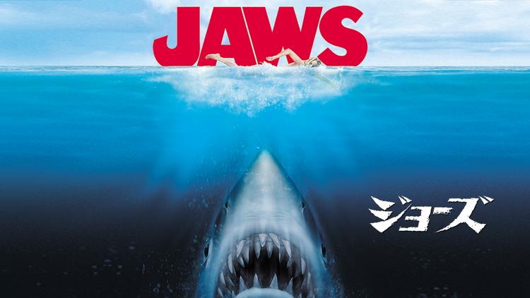 JAWS/ジョーズ/吹替