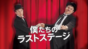 僕たちのラストステージ/字幕