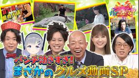 ブイ子のバズっちゃいな! #33【本日のテーマ】パンチ効きすぎ!まさかのグルメ動画SP(2021/06/16放送分)