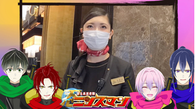 ゆる系忍者隊 ニンスマン #19 「日本最大級ホテルの女性社員の仕事術を調査」(2021/02/28放送分)