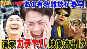 かまいガチ 濱家6年前のイタすぎ映像流出&嫁取材で黒歴史が明らかに!(2020/10/19放送分)