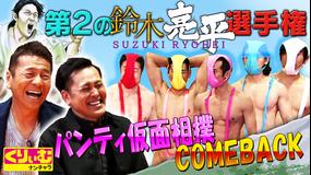 【特選】くりぃむナンチャラ 「第2の鈴木亮平選手権」パンティー仮面相撲でペロッ事件