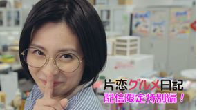 片恋グルメ日記 配信限定特別編!