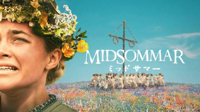 【先行配信】ミッドサマー/字幕